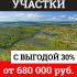 Участки от 680 тыс. руб. по Ленинградскому ш.
